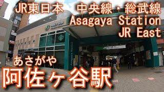 JR東日本 中央線・総武線 阿佐ヶ谷駅に登ってみた Asagaya Station. JR East Chuo Main Line, Sobu Line