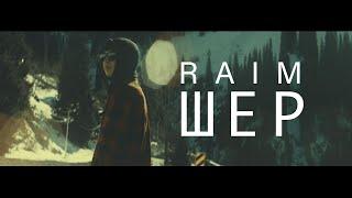 Смотреть клип Raim - Шер