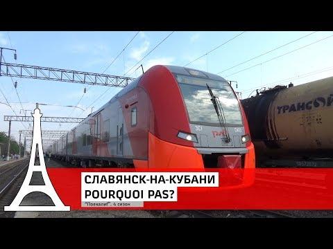 """Славянск-на-Кубани: Pourquoi Pas? (""""Поехали!"""". 4 сезон)"""