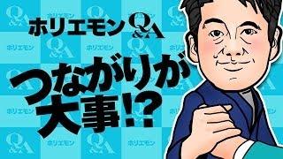 ホリエモンチャネル登録はこちら → http://goo.gl/xBEoj4 メルマガ「堀...