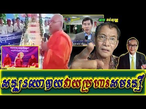 Khan sovan - Monk attack Sam Rainsy's politics, Khmer news today, Cambodia hot news, Breaking news