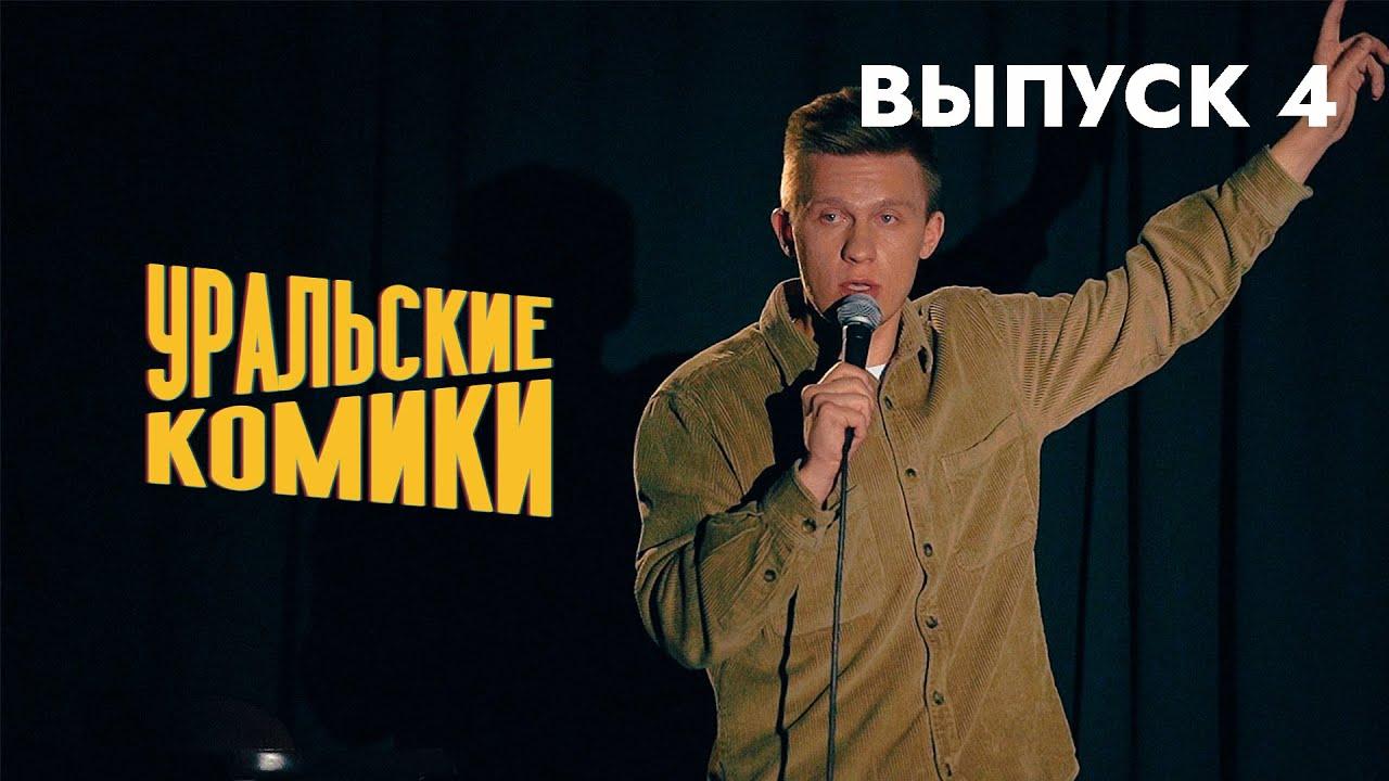 СТЕНДАП • Уральские Комики • Захар, Валерий Борушков [Выпуск 4]