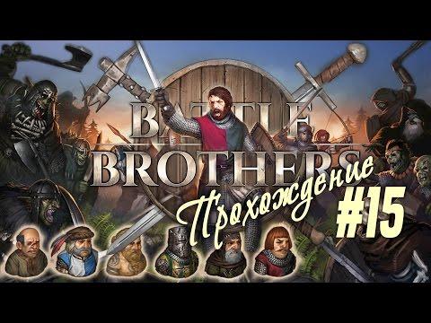 """[Jungle Brothers]: Похоже мы достигли вершин лондонского дна, RPG """"Battle Brothers"""" (#15)"""