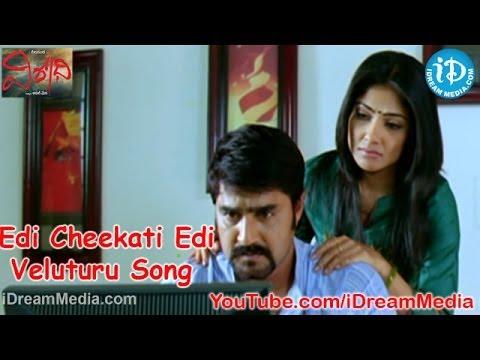 Edi Cheekati Edi Veluturu Song - Virodhi Movie Songs - Srikanth - Kamalinee Mukherjee