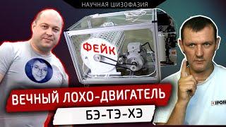 БТГ Слободяна / Андрей Тиртха / Запрещённые на ТВ лох-технологии - Научная Шизофазия #5