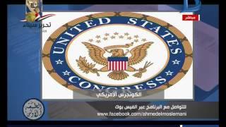 بالفيديو.. أحمد المسلماني: صدمة في روسيا والصين بسبب طلب الكونجرس