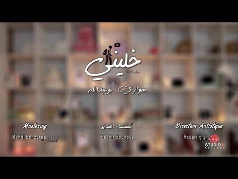 Houari bouabdelah (Khalini) nouveau tub -vidéo lyrics -studio 31