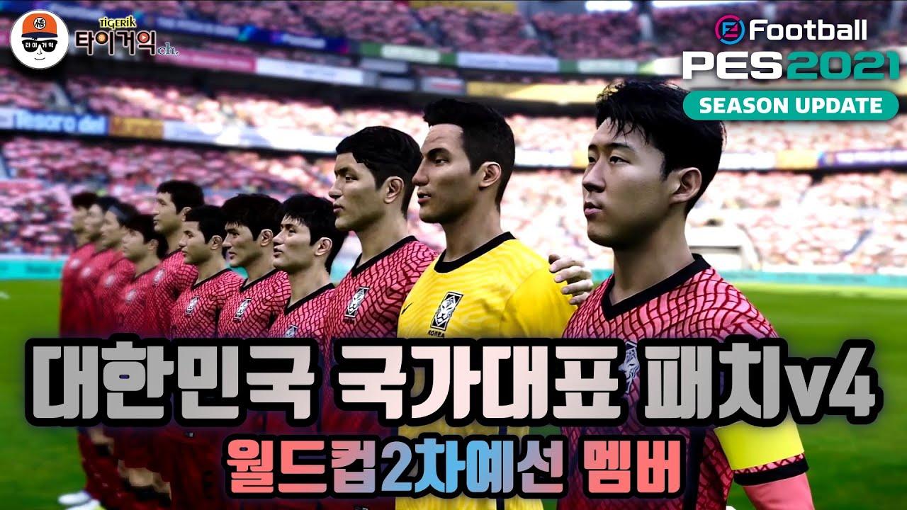 efootball PES2021 (위닝일레븐2021) 한국 국가대표 패치 v4