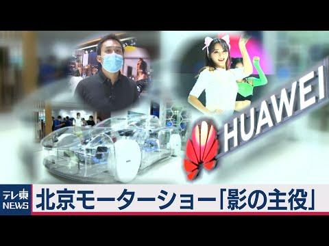 2020/09/29 【独自】北京モーターショーにファーウェイが初出展(2020年9月29日)