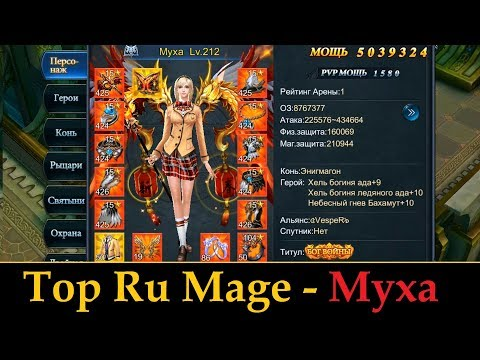 Goddess: Primal Chaos. Myxa Top RU Mage