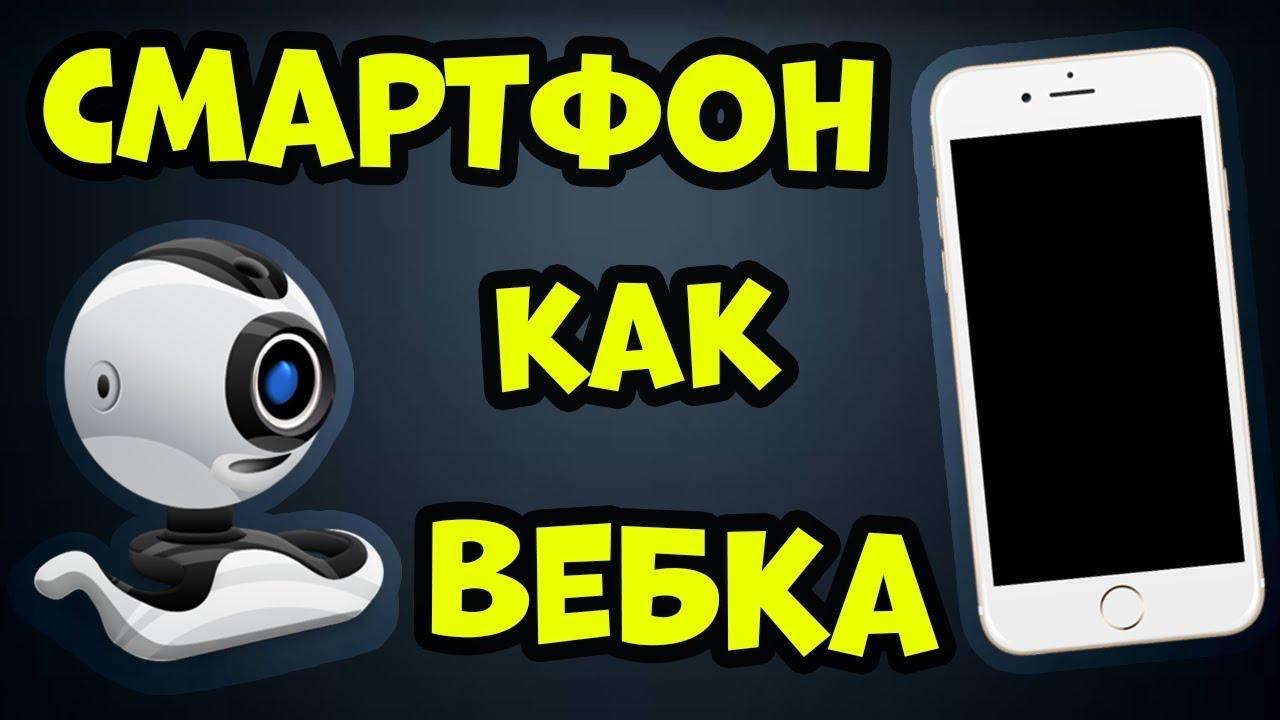 Как из телефона сделать вебкамеру фото 917