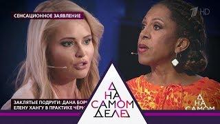 Дана Борисова обвинила Елену Хангу в практике черной магии. На самом деле. Выпуск от 25.02.2020