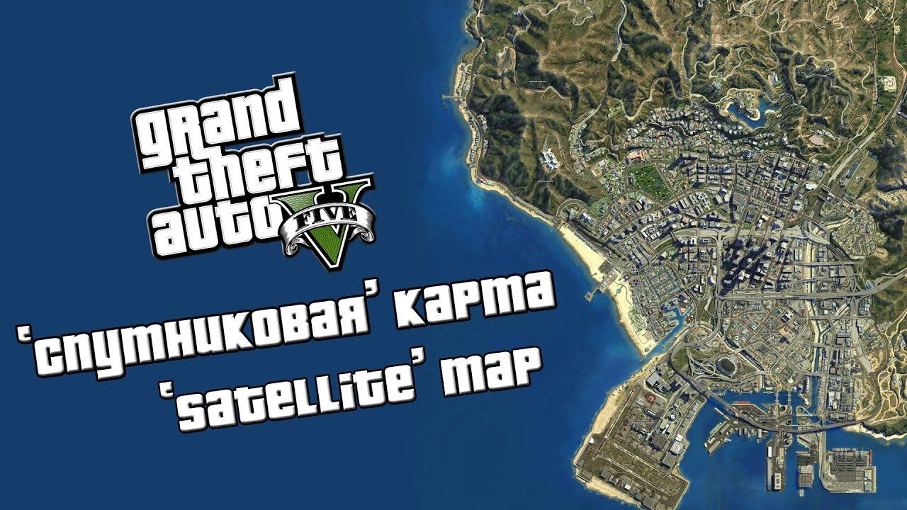 Satellite map HD v2 0 for GTA 5
