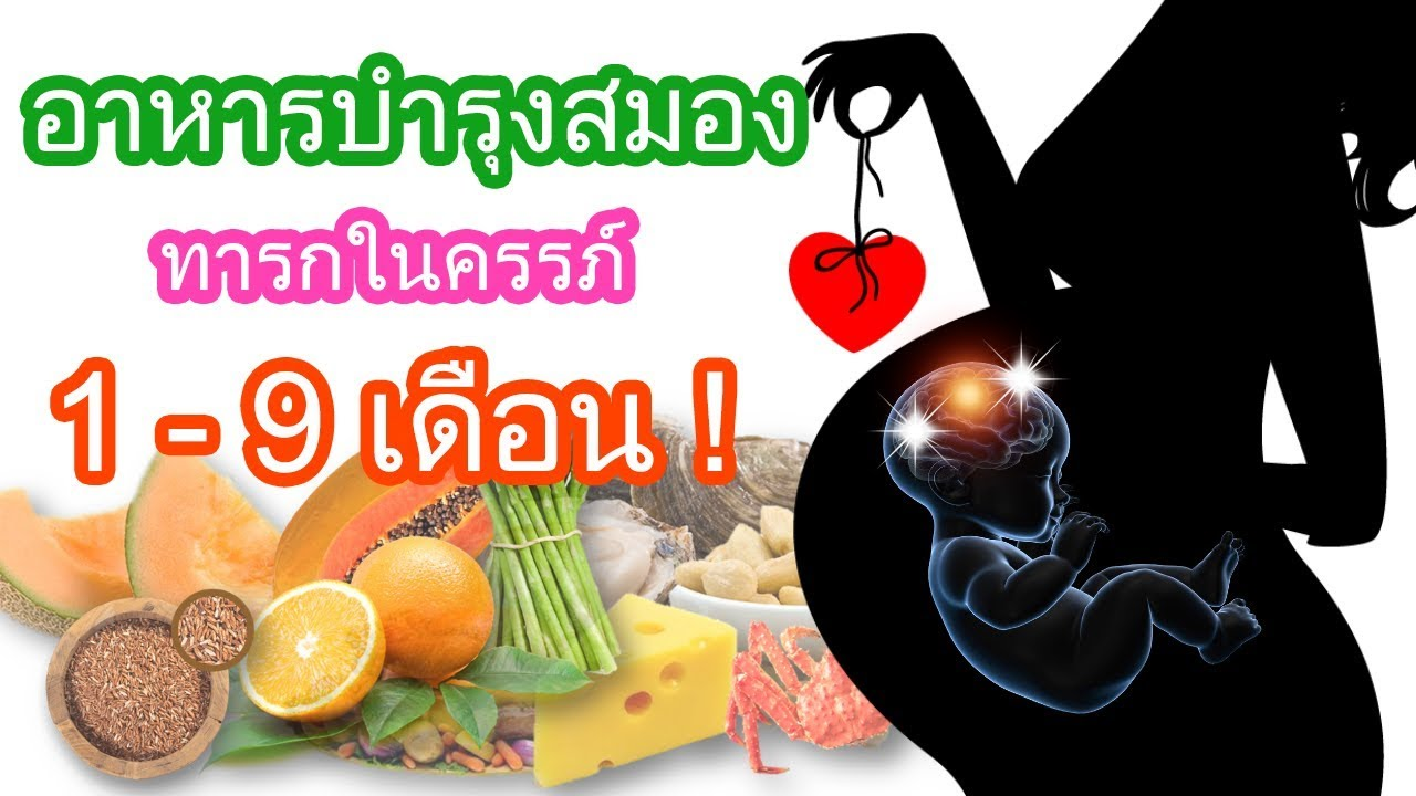 อาหารคนท้อง : อาหารบำรุงสมองทารกในครรภ์ทั้ง 9 เดือน | อาหารบํารุงครรภ์ | คนท้อง Everything
