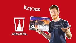 Настольная игра Клуэдо. Cluedo