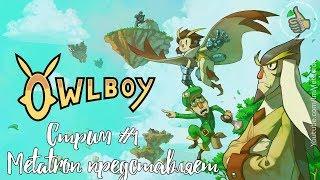 Owlboy №1 - (Game Stream)