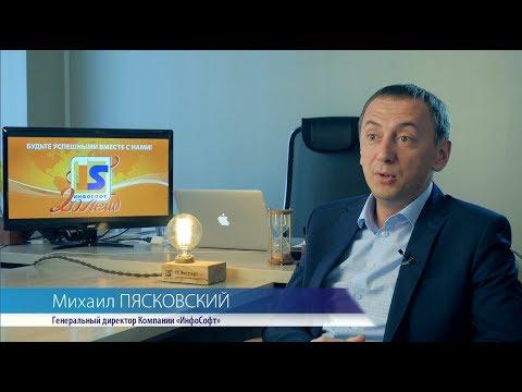 """""""ИнфоСофт"""" - нам 20 лет!"""