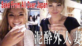 Trying All Types of Sake 外人がうなった日本酒の旨さ#2