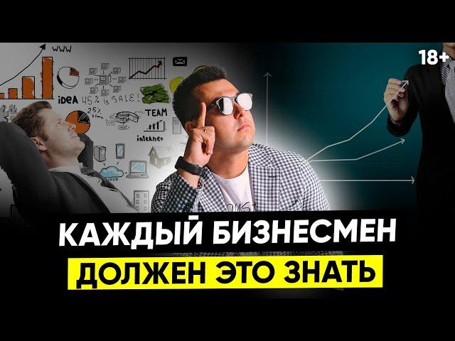 Правильное развитие бизнеса / Грамотное управление персоналом / Как быть продуктивным / 18+