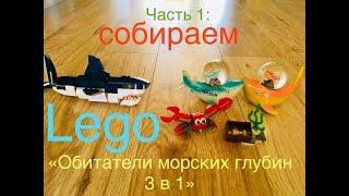 Лего обитатели морских глубин - Creator - 3 - в - 1 - 31088 Lego Обзор