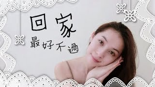 Cherrie's Daily ~ 回家最好不過(summer night skincare routine) Thumbnail