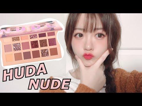 用神仙眼影HUDA新盘NUDE画一个闪闪惹人爱的妆 thumbnail