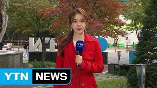 [날씨] 오늘 영동·남부 가을비...서울 구름 많고 선…