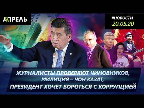 "МИЛИЦИЯ ПРОВЕРИТ ДВИЖЕНИЕ ""ЧОН КАЗАТ"" \\ Новости 20.05.2020"