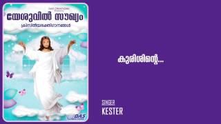 Kurishinte Keezhil |  Sung by Kester |  Yesuvil Soughyam   HD Song