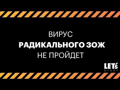 LET's START – #ленивыйЗОЖ против радикализма