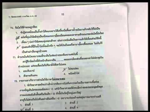 ปี 2556 วิชา ภาษาไทย ตอน เฉลยข้อสอบ O-Net วิชาภาษาไทย ตอนที่ 2