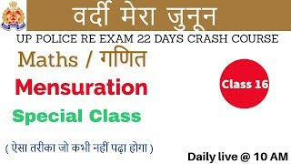 Class 16 || # UP Police Re exam | 22 Days Crash Course | Maths | by Mayank Sir | Mensuration special