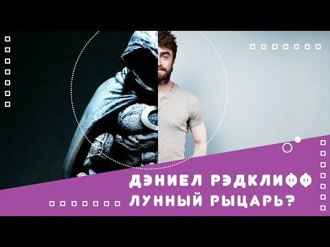 Лунный рыцарь - Дэниел Рэдклифф в главной роли?!