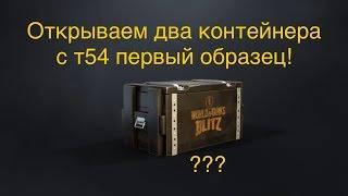 Wot blitz скарби, відкриваємо контейнери з т 54 1 зразок!