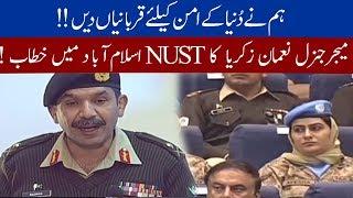 DG MO Major General Nauman Zakria speech at NUST Islamabad | 17 February 2020 | 92NewsHD