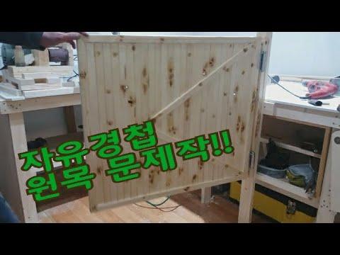 (최수노) 자유경첩으로 원목 문 만들기 A Wooden Free Hinge Door