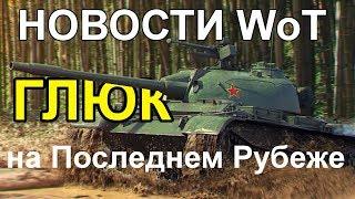 НОВОСТИ WoT: ГЛЮК - Последний Рубеж. НЕМЕЦКИЙ Twich. Type 62. / Видео