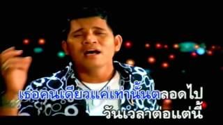 คู่ชีวิต - บ่าววี อาร์ สยาม/ Bao Wee RSiam (Thai MV)