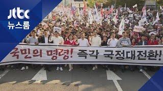 """한국당, 광화문서 정부 규탄 집회…""""공수처 설치 막아야"""""""