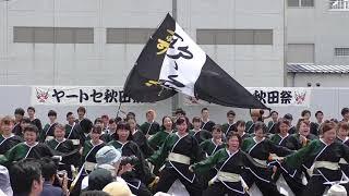 秋田大学よさこいサークル「よさとせ歌舞輝」の皆さんによる大町会場で...