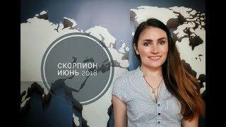 видео Гороскоп Рыбы на июнь : что измениться в этот период