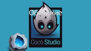 Обучение Cocos Studio. Создание сцены