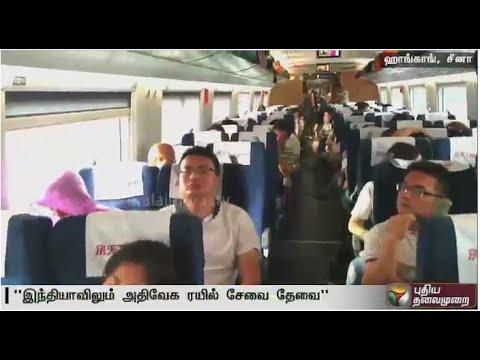 308km/h bullet train named G-Rail in China