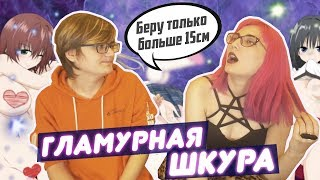 ШКУРА ЖЕСТКО РЖЁТ / ПРО ТАЙНЫ, ДЕНЬГИ И 15! [Rimus & TarelkO]