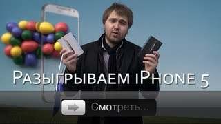 Разыгрываем iPhone 5 - Мир-Труд-Май!