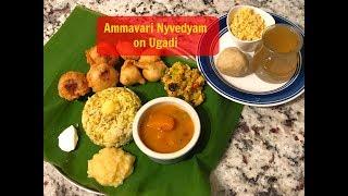 Ugadi Special | ఉగాది రోజు  అమ్మవారి నైవేద్యం | Ammavari Naivedyam on Ugadi | Ugadi special lunch