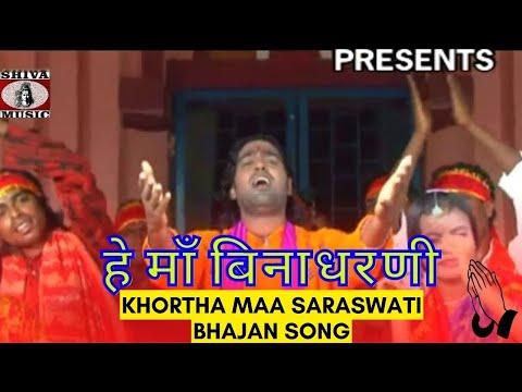 Nagpuri Bhakti Song 2015  - Hey Maa Saraswati   Nagpuri Devotional Album - JAI HO MATA RANI