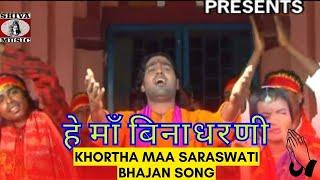 Nagpuri Bhakti Song 2015 - Hey Maa Saraswati | Nagpuri Devotional Album - JAI HO MATA RANI
