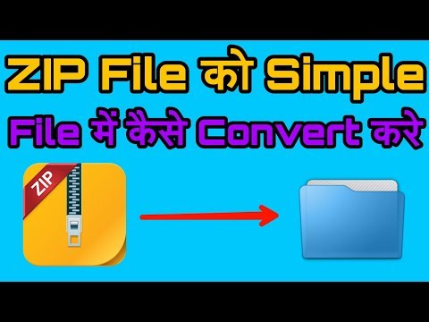 How To Convert Zip File To Simple File In Hindi Videos ?