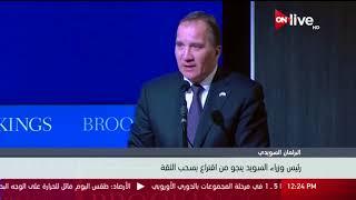 البرلمان السويدي.. رئيس وزراء السويد ينجو من اقتراع بسحب الثقة